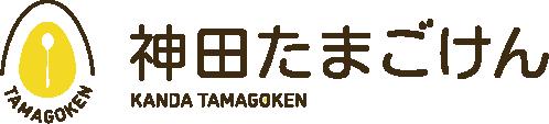 オムライス専門店 神田たまごけん
